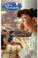 レミーのおいしいレストラン ディズニーアニメ小説版