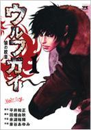ウルフガイ 狼の紋章 1 ヤングチャンピオンコミックス