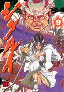 シグルイ 9 チャンピオンREDコミックス