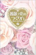 薔薇之恋のつくり方Photo and Story
