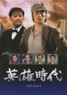�p�Y���� DVD-BOX 4