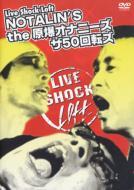 Live Shock Loft: Vol.2: Notalin's X原爆オナニーズ X ザ50回転ズ