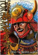 影武者徳川家康COMPLETE EDITION 2 TOKUMA COMICS