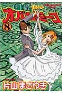 打姫オバカミーコ 8 近代麻雀コミックス