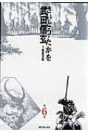 武田信玄 第6巻 SPコミックス