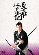長七郎江戸日記 DVD-BOX