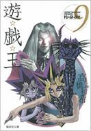 遊戯王 VOL.9 集英社文庫