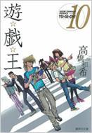 遊戯王 VOL.10 集英社文庫