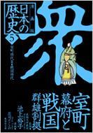 漫画版 日本の歴史 5 室町時代2・戦国時代 集英社文庫