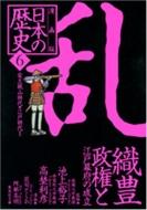 漫画版 日本の歴史 6 安土桃山時代・江戸時代1 集英社文庫