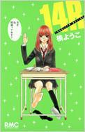 14R りぼんマスコットコミックス