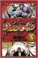 ダレン・シャン 5 少年サンデーコミックス