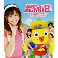 勝利のBIG WAVE!!!
