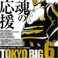 TOKYO BIG6 Sounds of 神宮球場 〜東京六大学野球編〜