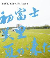 美里祭り2006! in 山中湖 〜初富士・美里・夏が来た!〜