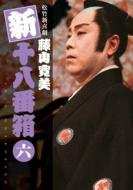 松竹新喜劇 藤山寛美 新十八番箱 六 DVDボックス