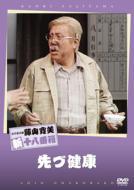 松竹新喜劇 藤山寛美 新十八番箱::先づ健康