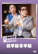 松竹新喜劇 藤山寛美 新十八番箱::親不知子不和