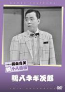 松竹新喜劇 藤山寛美 新十八番箱::鴨八ネギ次郎