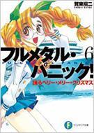 踊るベリー・メリー・クリスマス フルメタル・パニック! 富士見ファンタジア文庫