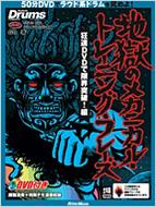地獄のメカニカル・トレーニング・フレーズ 狂速DVDで限界突破!編 リットーミュージック・ムック