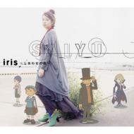 iris~しあわせの箱~(期間限定生産)