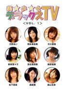 美少女デラックスtv: Vol.1
