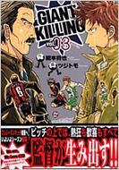 GIANT KILLING 03 モーニングKC