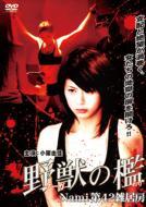 野獣(クーガ)の檻: Nami 第42雑居房 -ハードデザイン版