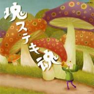 ビューティフル塊魂オリジナル・サウンドトラック「塊ステキ魂」