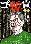 小林よしのり/ゴー宣・暫: 2