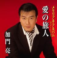 メモリアル・アルバム 愛の旅人
