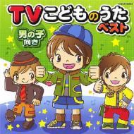 HMV&BOOKS onlineアニメ/Tvこどものうたベスト: 男の子向き