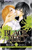 BLACK BIRD 3 フラワーコミックス