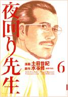 夜回り先生 第6集 IKKI COMIX