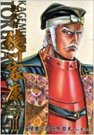 影武者徳川家康COMPLETE EDITION 3 TOKUMA COMICS