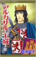 アルカサルー王城 第13巻 プリンセスコミックス