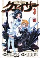 聖痕のクェイサー 3 チャンピオンREDコミックス