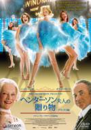 Movie/ヘンダーソン夫人の贈り物(Dled)