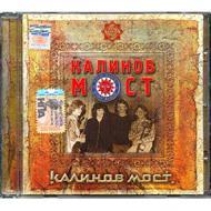 Kaliniv Bridge: Vol.1