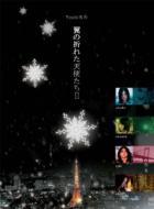 Yoshi原作 翼の折れた天使たちII DVD BOX