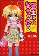 Ichinensei ni Nachattara Vol.1