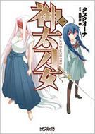 神太刀女 1 MFコミックス