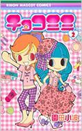 チョコミミ2 りぼんマスコットコミックス