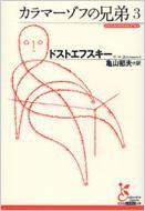 カラマーゾフの兄弟 3 光文社古典新訳文庫