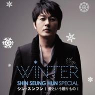 SHIN SEUNG HUN WINTER SPECIAL 愛という贈りもの