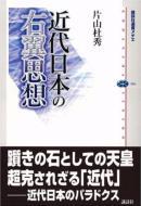 近代日本の右翼思想 講談社選書メチエ