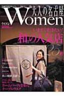Magazine (Book)/大人の名古屋women 2007 Hankyu Mook