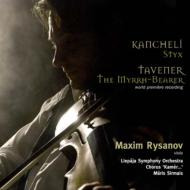 『ステュクス』、他 リザノフ(ヴィオラ)シルマイス&リエパーヤ交響楽団、他