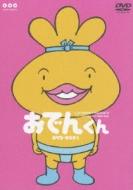 おでんくん DVD-BOX5